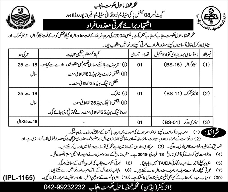 jobs in Environmental Protection Agency in Lahore