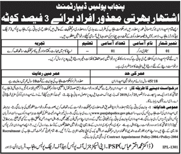 Jobs In Punjab Police For Disable Person 11 Feb 2019