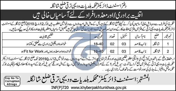 jobs in Khyber Pakhtunkhwa Government in Shangla -Naib Qasid