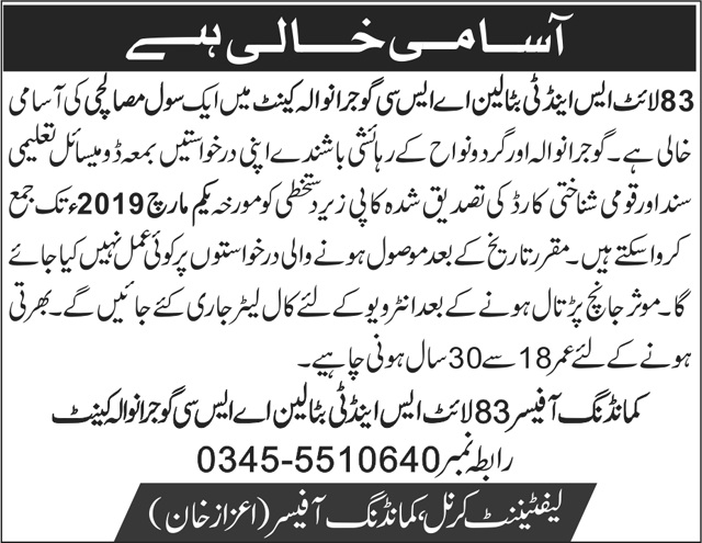 jobs in Pakistan Army in Gujranwala -Misalchi jobs | dailyjobes com