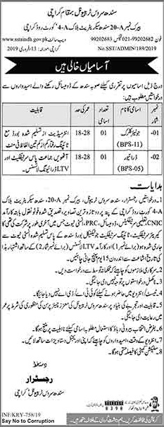 jobs in Sindh Service Tribunal in Karachi -Junior Clerk jobs