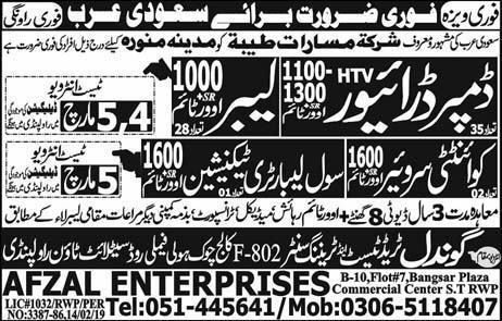 jobs in Gondal Trade Test & Training Center in Rawalpindi