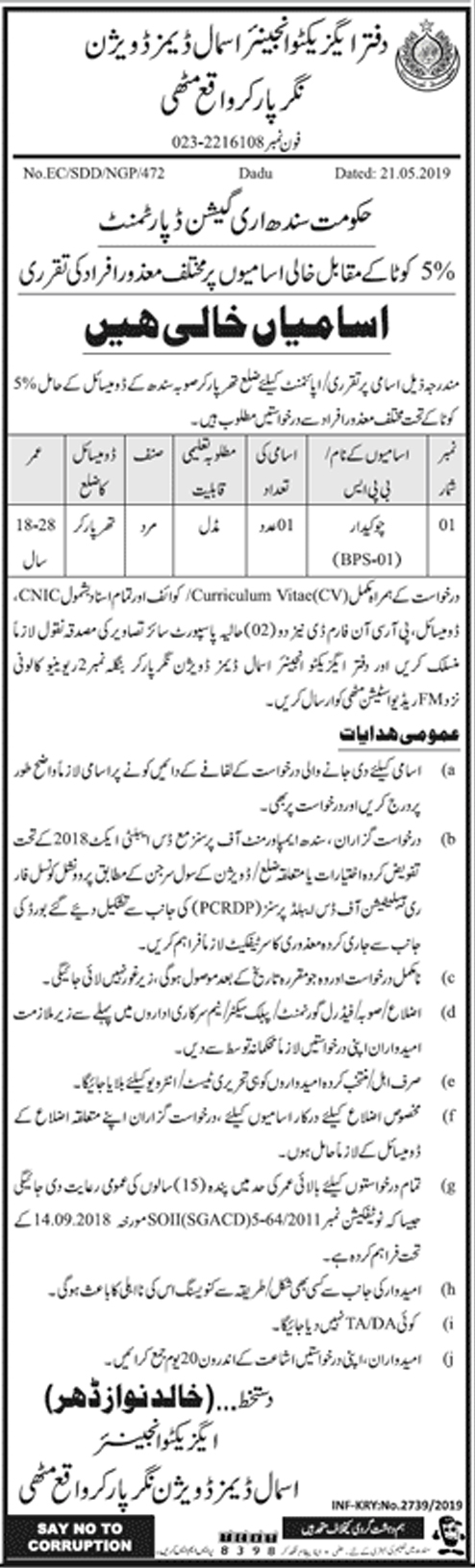 Jobs In Govt Of Sindh Irrigation Department 26 May 2019 -Jobs In