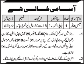 Army Aviation Squadron Camp Rawalpindi 23 Aug 2019 -Jobs In